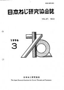 1996年第27巻第3号表紙