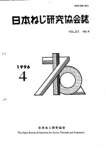 1996年第27巻第4号表紙