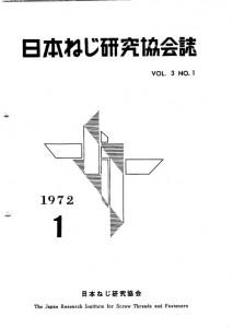 1972年第3巻第1号表紙