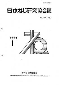 1996年第27巻第1号表紙