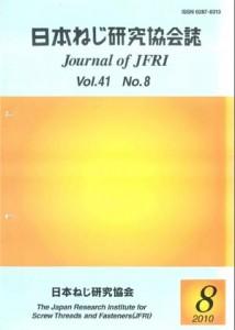 2010年第41巻第8号表紙