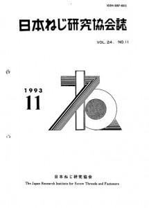 1994年第25巻第11号表紙