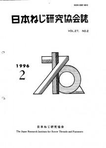 1996年第27巻第2号表紙