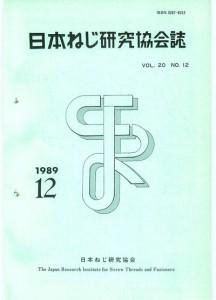 1989年第20巻第12号表紙