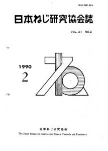 1990年第21巻第2号表紙
