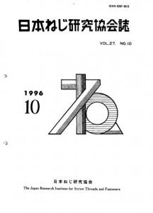 1996年第27巻第10号表紙
