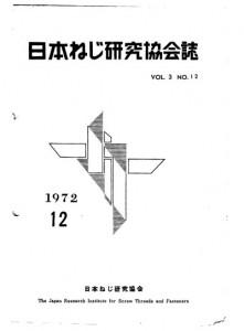 1972年第3巻第12号表紙