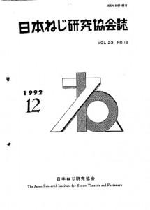1992年第23巻第12号表紙