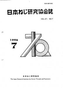 1996年第27巻第7号表紙