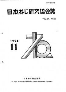 1996年第27巻第11号表紙