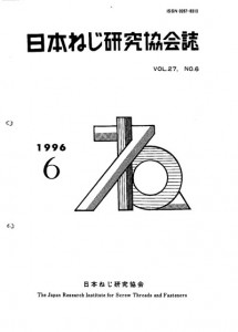 1996年第27巻第6号表紙