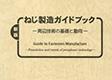 新版-ねじ製造ガイドブック表紙